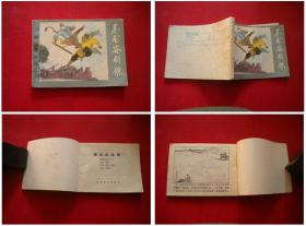 《翡翠塔传奇》3,64开刘振源绘,河北1988.7一版一印,625号,连环画