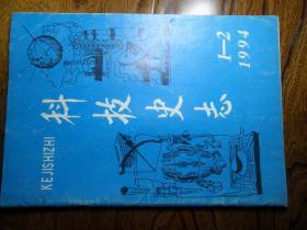 科技史志【1994年第1-2期(合刊)】