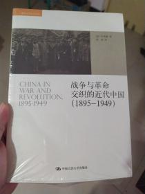 战争与革命交织的近代中国