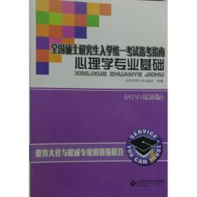 全国硕士研究生入学统一考试备考指南 心理学专业基础2010版北京师范大学出版社