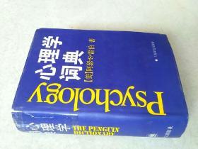 心理学词典