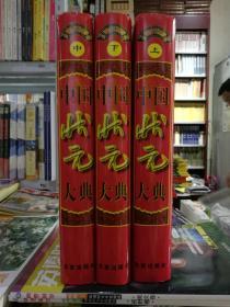 中国状元大典(全三册)