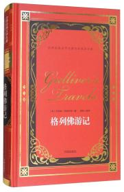 世界经典文学名著名家典译书系:格列佛游记 精装
