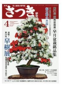 盆栽书さつき研究 2017年 4月 5月  6月  3期合售  3册 品好包邮