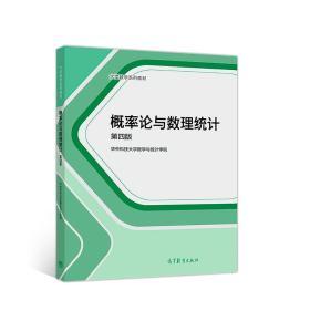 概率论与数理统计 专著 刘次华[等著] gai lv lun yu shu li tong ji