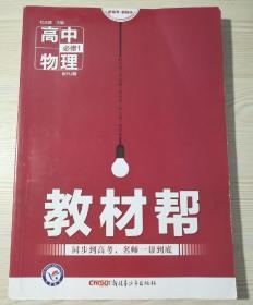 天星教育/2016 教材帮 必修1 物理 RJ (人教)
