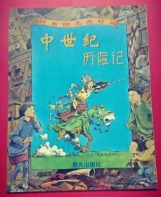 快乐时光旅行社:中世纪历险记