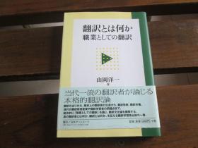 日文原版 翻訳とは何か―职业としての翻訳 単行本 – 山冈 洋一  (著)