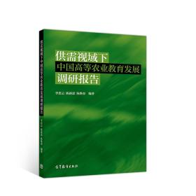 供需视域下中国高等农业教育发展调研报告