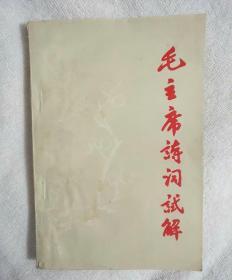 毛主席诗词试解 首都红代会中央财经学院八.八战斗队    林彪,江请 照片