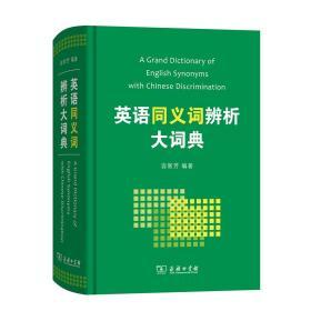英语同义词辨析大词典