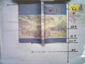 中国古典小说名著警世通言 下