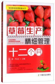 草莓生产精细管理十二个月/果园精细管理致富丛书