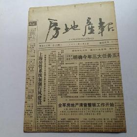 房地产报 【1991年2月2日】