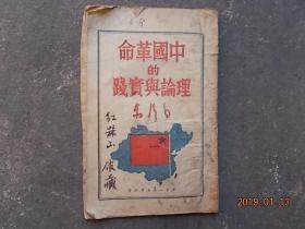 红色善本:中国革命的理论与实践(封面的中国版图很大)