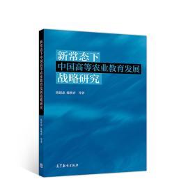 新常态下中国高等农业教育发展战略研究
