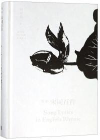 英韵宋词百首(汉英对照)/赵彦春国学经典英译系列
