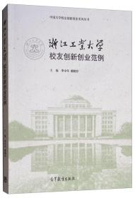 浙江工业大学校友创新创业范例