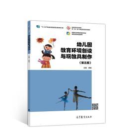 幼儿园教育环境创设与玩教具制作(第3版)