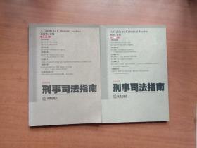 刑事司法指南总第39、40集(2本合售)