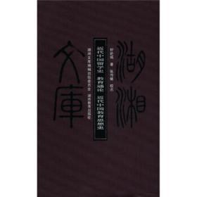 湖湘文库:近代中国留学史教育通论近代中国教育思想史 97875