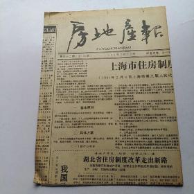 房地产报 【1991年3月23日】