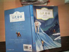 好孩子·经典彩色童话故事:白色童话·冰雪女王  -