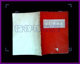 电影歌曲选1974