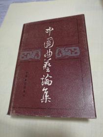 中国曲艺论集 1.精装