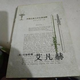 中国古典文学名著选粹:艾凡赫(精装,一版一印,私藏品好)