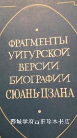 俄罗斯藏维吾尔语残本玄奘《大唐西域记》俄译及原文影印