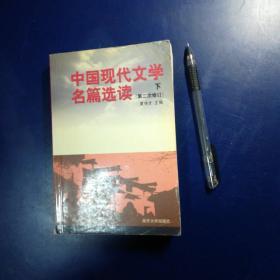 中国现代文学名篇选读