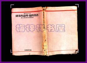 农业问题 理论的基础  日文版 昭和二年 希望阁刊