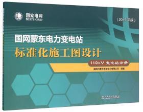 国网蒙东电力变电站标准化施工图设计110kV变电站分册(2015年版附光盘)