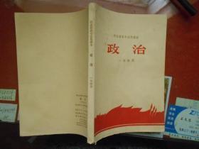 文革课本 河北省高中试用课本---政治【一年级用】
