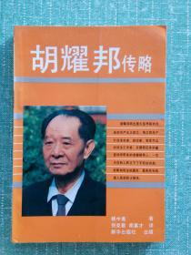 胡耀邦传略 (根据美国 M.E.Sharpe 出版公司1988年版《胡耀邦传》翻译) 收录赵 紫阳《在胡耀邦同志追悼大会上的悼词》