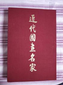 近代国画名家 大8开(布面精装带函套)厚册