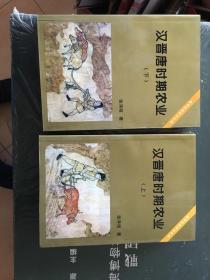 汉晋唐时期农业(上下)/唐研究基金会丛书