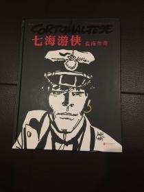 漫画   七海游侠:盐海传奇