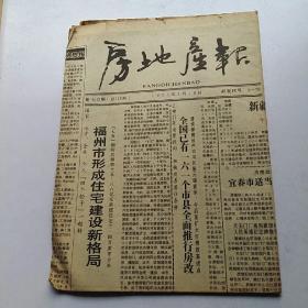 房地产报 【1991年5月18日】