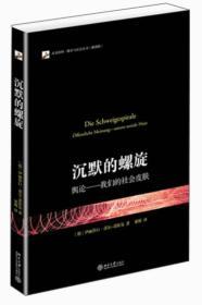 正版 沉默的螺旋:舆论——我们的社会皮肤 [德]伊丽莎白·诺尔-诺依曼  著 北京大学出版社 9787301200346