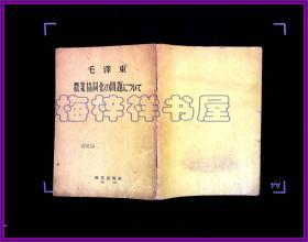 毛泽东农业协同化问题  日文版