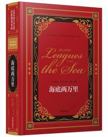 世界经典文学名著名家典译书系:海底两万里 精装
