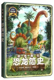 新书--超有趣的恐龙简史