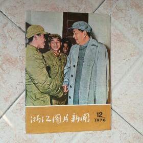 浙江图片新闻  1978年第12期