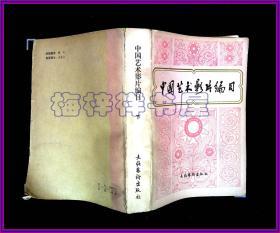 中国艺术影片编目 下1962