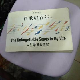 唱歌练口语:百歌唱百年(上)人生最难忘的歌