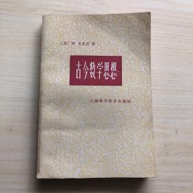 古今数学思想史 (第二册)