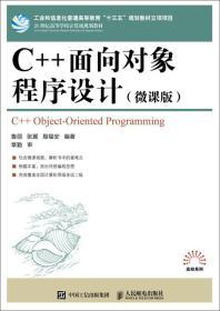 C++面向对象程序设计(微课版)