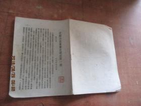 中国共产党党史讲座第一讲 实践论